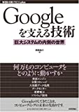 △Googleを支える技術