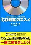 「CD起業」のススメ―20代で成功するインターネット儲けの新法則
