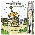 宮西達也のかぶと虫侍セット(全5巻)