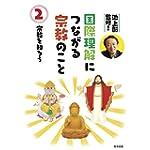 宗教を知ろう (池上彰監修! 国際理解につながる宗教のこと)