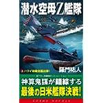 潜水空母Z艦隊〈3〉ハワイ攻略全艦出撃! (コスモノベルス)