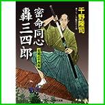密命同心轟三四郎 (コスミック・時代文庫)