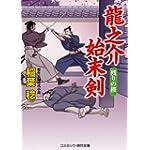 龍之介始末剣―残りの桜 (コスミック・時代文庫)