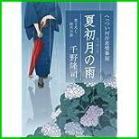 へっつい河岸恩情番屋 (コスミック・時代文庫) 1~2 巻