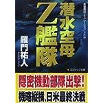 潜水空母Z艦隊 (コスミック文庫)