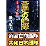 蒼茫の艦隊〈1〉日本分断 (コスミック文庫)