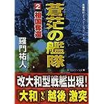 蒼茫の艦隊〈2〉祖国奪還 (コスミック文庫)