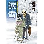涙雪―鶴屋南北隠密控 (コスミック・時代文庫)