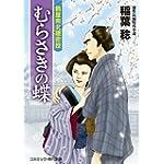 むらさきの蝶―鶴屋南北隠密控 (コスミック・時代文庫)