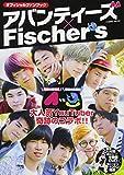 オフィシャルファンブック アバンティーズ x Fischer's