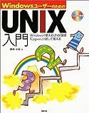○WindowsユーザーのためのUNIX入門