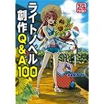 ライトノベル創作Q&A100 (ライトノベル作家になるシリーズ)