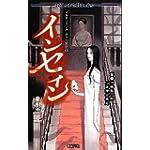 マルチジャンル・ホラーRPG インセイン (Role&Roll Books)