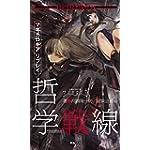 マギカロギア リプレイ 哲学戦線 (Role&Roll Books)