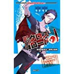 ブラッドムーン リプレイ レガシー3 クロスロード (Role&Roll Books)