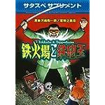 サタスペ サプリメント 鉄火場と鉄砲玉 (Role&Roll RPG)