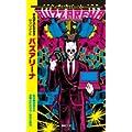 キルデスビジネス サプリメント バズアリーナ (Role&Roll Books) (0 クリップ)