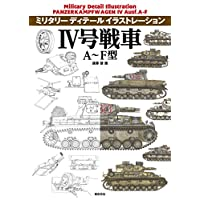 IV号戦車  A~F型 (ミリタリー ディテール イラストレーション)
