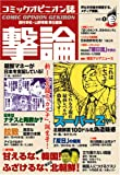 コミックオピニオン誌 撃論(1)