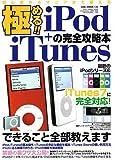 極める!!iPod+iTunesの完全攻略本—初心者からマニアまで使える・できること全部教えます