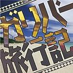 [オーディオブックCD] ガリバー旅行記 (<CD>) (<CD>)