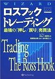 ロスフックトレーディング ― 最強の「押し/戻り」売買法