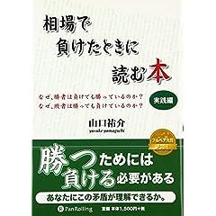 相場で負けたときに読む本〜実践編〜