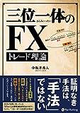 三位一体のFXトレード理論