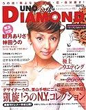 UNO DIAMONDウノダイアモンド