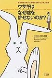 ウサギはなぜ嘘を許せないのか?