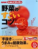 NHKためしてガッテン/野菜のすごいコツ+102レシピ