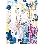 落札された騎士/SPとシンデレラロマンス (エメラルドコミックス ハーモニィコミックス)
