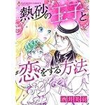 熱砂の王子と恋をする方法 (エメラルドコミックス/ハーモニィコミックス)