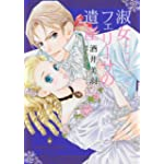 淑女フェリーサの遺産 (エメラルドコミックス ハーモニィコミックス)