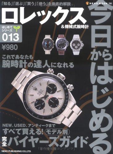 ロレックス 機械式腕時計