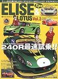 エリーゼ&ロータス (Vol.2)