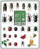 自分で仕上げるぬりえ図鑑シリーズ〈1〉日本の昆虫
