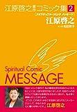 スピリチュアル・コミックメッセ-ジ 2 (2)