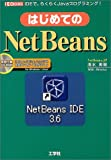 はじめてのNetBeans—IDEで、らくらくJavaプログラミング!