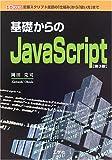 △基礎からのJavaScript