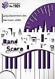 バンドスコアピース1921 ようこそジャパリパークへ by どうぶつビスケッツ×PPP ~TVアニメ『けものフレンズ』オープニング主題歌