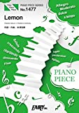 ピアノピース1477 Lemon by 米津玄師 (ピアノソロ・ピアノ&ヴォーカル)~TBS金曜ドラマ 『アンナチュラル』主題歌
