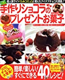 手作りショコラのプレゼントお菓子 ~簡単!すぐにできるアイデアチョコ150パターン~