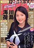 ピュア・ピュア Vol.40