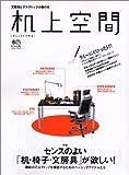机上空間—センスのよい「机・椅子・文房具」が欲しい!