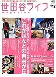 世田谷ライフmagazine―地元セタガヤの暮らしをセンスアップする情報マガジン (No.12(2005Spring))