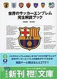 世界のサッカーエンブレム完全解読ブック