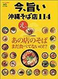 今、旨い沖縄そば店114―えっ、あの店のそばまだ食べてないの!?