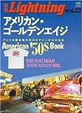 アメリカン・ゴールデンエイジ―アメリカ黄金時代のカルチャーがわかる本
