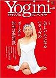 Yogini―ヨガでシンプル・ビューティ・ライフ (Vol.8)